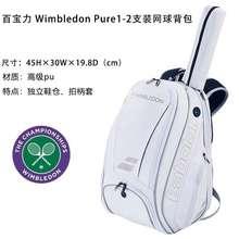 Babolat Hot Item Tas Raket Badminton Bulutangkis Original Wimbledon